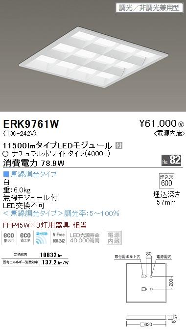 遠藤照明 施設照明LEDスクエアベースライト SDシリーズFHP45W×3灯用器具相当 11500lmタイプ埋込白ルーバ形 □600タイプ ナチュラルホワイト 調光/非調光兼用型ERK9761W