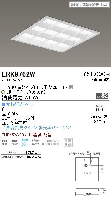 遠藤照明 施設照明LEDスクエアベースライト SDシリーズFHP45W×3灯用器具相当 11500lmタイプ埋込白ルーバ形 □600タイプ 温白色 調光/非調光兼用型ERK9762W