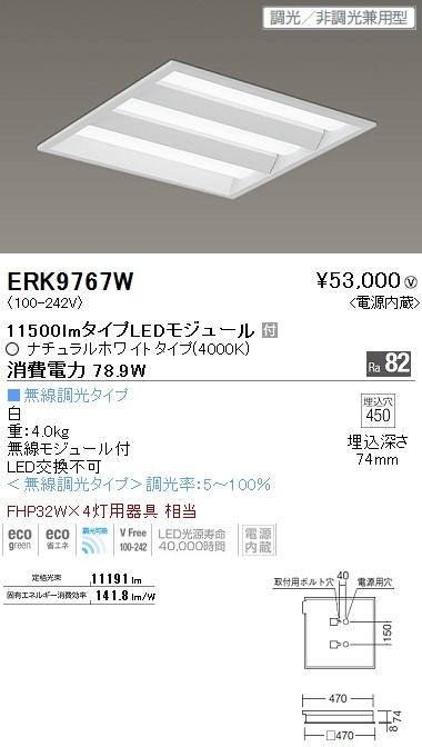 遠藤照明 施設照明LEDスクエアベースライト SDシリーズFHP32W×4灯用器具相当 11500lmタイプ埋込下面開放 □450タイプ ナチュラルホワイト 調光/非調光兼用型ERK9767W