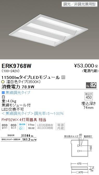遠藤照明 施設照明LEDスクエアベースライト SDシリーズFHP32W×4灯用器具相当 11500lmタイプ埋込下面開放 □450タイプ 温白色 調光/非調光兼用型ERK9768W