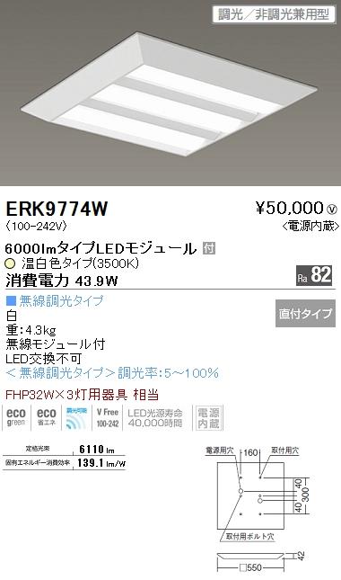 遠藤照明 施設照明LEDスクエアベースライト SDシリーズFHP32W×3灯用器具相当 6000lmタイプ直付下面開放 □450タイプ 温白色 調光/非調光兼用型ERK9774W