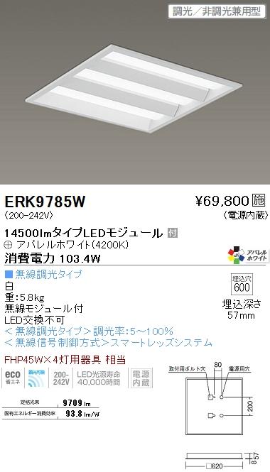 遠藤照明 施設照明LEDスクエアベースライト SDシリーズ埋込□600 下面解放形FHP45W×4灯相当調光/非調光兼用型 アパレルホワイト4200KERK9785W
