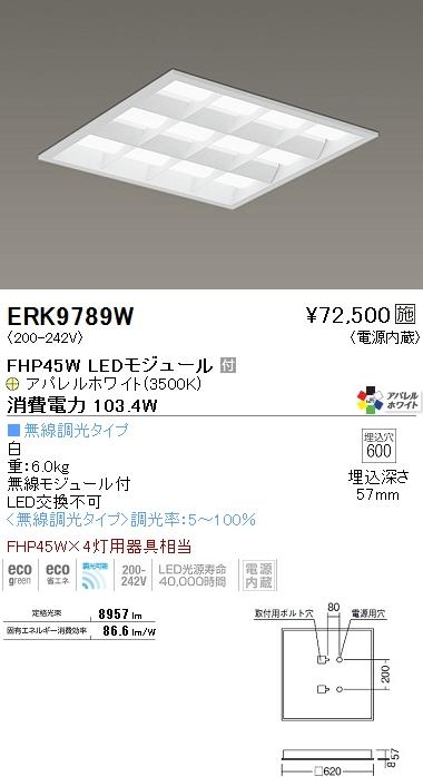 遠藤照明 施設照明LEDスクエアベースライト SOLID TUBEシリーズ埋込□600 白ルーバ形FHP45W×4灯相当調光/非調光兼用型 アパレルホワイト3500KERK9789W