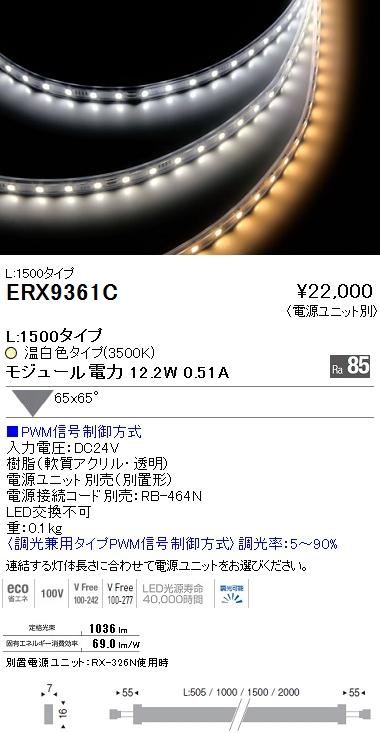 遠藤照明 施設照明間接照明 フレキシブルテープライトL1500タイプ 調光/非調光兼用 温白色ERX9361C