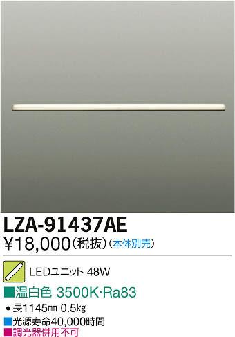 LEDユニット 施設照明間接照明ブラケット用 大光電機 L1200タイプ 温白色LZA-91437AE