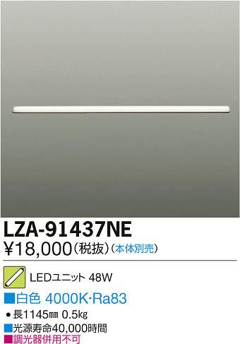 大光電機 施設照明LED間接照明 灯具可動タイプ 非調光フレックスライン 拡散タイプ L1010タイプ 電球色LZY-91363YTF