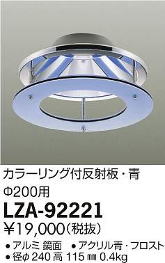 大光電機 照明部材ダウンライト用 カラーリング付反射板 φ200用 青LZA-92221