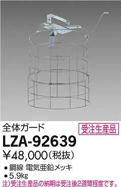 大光電機 照明部材パワーシーリング用オプション 全体ガードLZA-92639