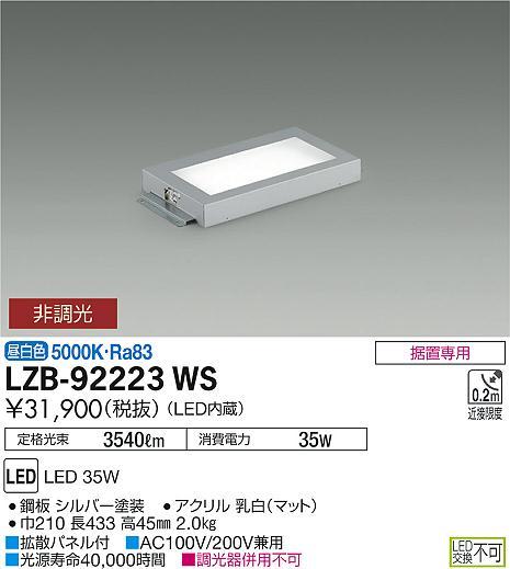 【9/4 20:00~9/11 1:59 エントリーとカードでポイント最大34倍】LZB-92223WS大光電機 施設照明 LED間接照明 島什器用 シマウエライト ミニタイプ L450タイプ 昼白色 非調光 LZB-92223WS