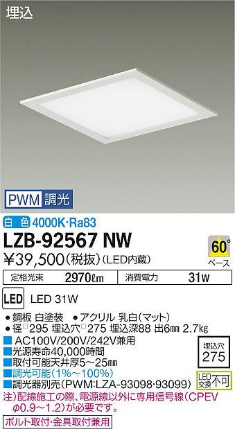 大光電機 施設照明LEDベースライト 埋込型FHT42W×2灯相当 フラットパネル60° 白色 調光LZB-92567NW