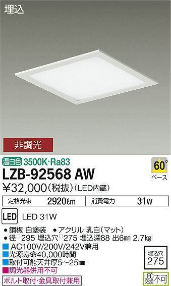 大光電機 施設照明LEDベースライト 埋込型FHT42W×2灯相当 フラットパネル60° 温白色 非調光LZB-92568AW