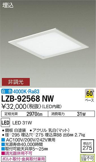 大光電機 施設照明LEDベースライト 埋込型FHT42W×2灯相当 フラットパネル60° 白色 非調光LZB-92568NW