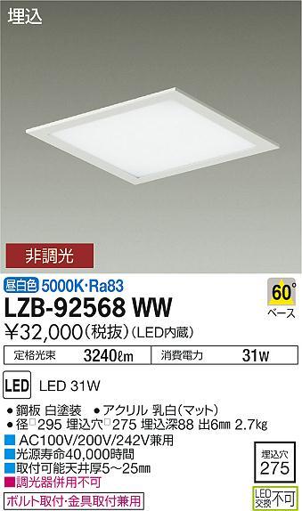 大光電機 施設照明LEDベースライト 埋込型FHT42W×2灯相当 フラットパネル60° 昼白色 非調光LZB-92568WW