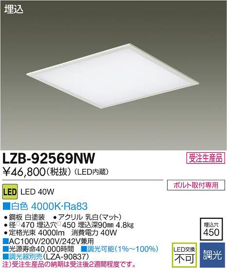大光電機 施設照明LED一体型デザインベースライト FHP32W×3灯相当 埋込形フラットパネル □450タイプ 白色 調光LZB-92569NW
