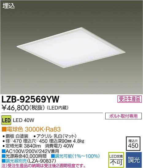 大光電機 施設照明LED一体型デザインベースライト FHP32W×3灯相当 埋込形フラットパネル □450タイプ 電球色 調光LZB-92569YW