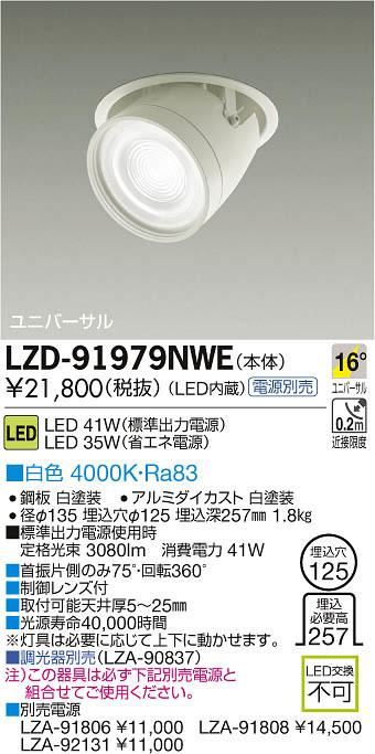 大光電機 施設照明LEDユニバーサルダウンライト イルコLZ2C CDM-T70W相当 COBタイプ16°中角形 白色 調光LZD-91979NWE