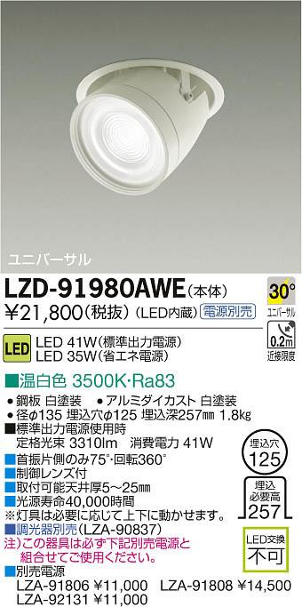 大光電機 施設照明LEDユニバーサルダウンライト イルコLZ2C CDM-T70W相当 COBタイプ30°広角形 温白色 調光LZD-91980AWE