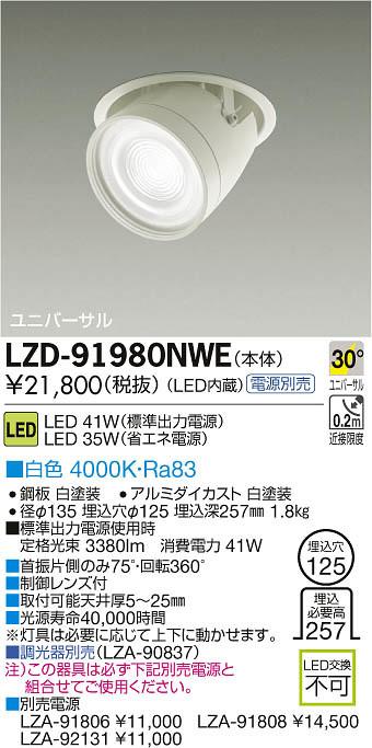 大光電機 施設照明LEDユニバーサルダウンライト イルコLZ2C CDM-T70W相当 COBタイプ30°広角形 白色 調光LZD-91980NWE