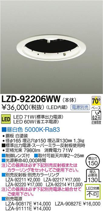 大光電機 施設照明LEDスーパーミラー反射板ダウンライト 本体LZ6C CDM-TP150W相当70° COBタイプ 昼白色 調光LZD-92206WW
