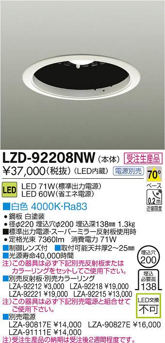 大光電機 施設照明LEDスーパーミラー反射板ダウンライト 本体LZ6C CDM-TP150W相当70° COBタイプ 白色 調光LZD-92208NW