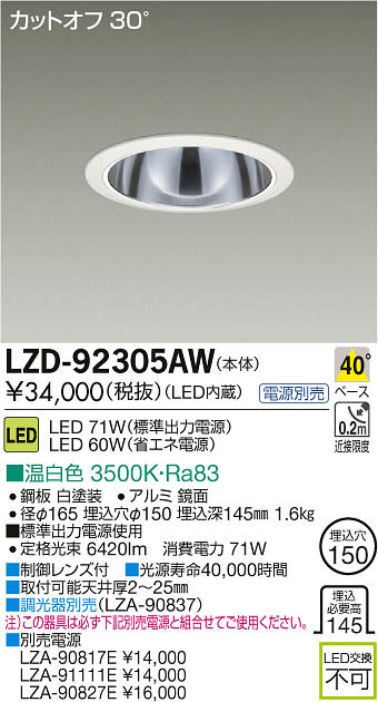 大光電機 施設照明LEDベースダウンライト LZ6C CDM-TP150W相当40° COBタイプ 温白色LZD-92305AW