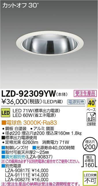 大光電機 施設照明LEDベースダウンライト LZ6C CDM-TP150W相当40° COBタイプ 電球色LZD-92309YW