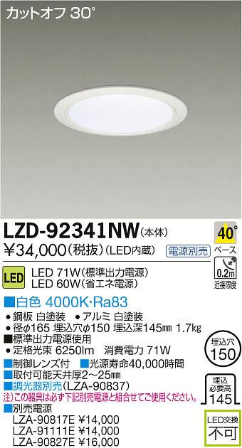 大光電機 施設照明LEDベースダウンライト LZ6C CDM-TP150W相当40° COBタイプ 白色LZD-92341NW