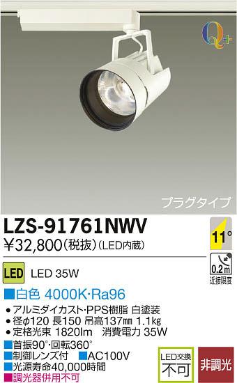 大光電機 施設照明LEDスポットライト ミラコQ+LZ3C CDM-T70W相当 COBタイプ11°狭角形 白色 非調光 プラグタイプLZS-91761NWV