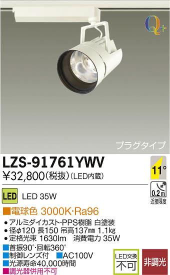 大光電機 施設照明LEDスポットライト ミラコQ+LZ3C CDM-T70W相当 COBタイプ11°狭角形 電球色 非調光 プラグタイプLZS-91761YWV