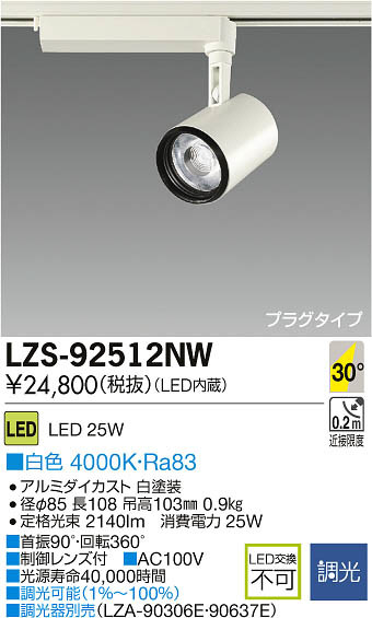 大光電機 施設照明LEDスポットライト イルコLZ2C CDM-T35W相当 COBタイプ30°広角形 白色 調光 プラグタイプLZS-92512NW