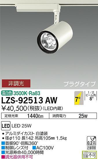 大光電機 施設照明LEDスポットライト イルコLZ2C CDM-T70W相当 COBタイプ7°狭角形 温白色 非調光 プラグタイプLZS-92513AW