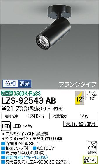 大光電機 施設照明LEDシリンダースポットライト フランジタイプLZ1C 12Vダイクロハロゲン85W形60W相当COBタイプ 13°狭角形 温白色 調光LZS-92543AB
