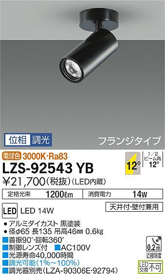 大光電機 施設照明LEDシリンダースポットライト フランジタイプLZ1C 12Vダイクロハロゲン85W形60W相当COBタイプ 13°狭角形 電球色 調光LZS-92543YB