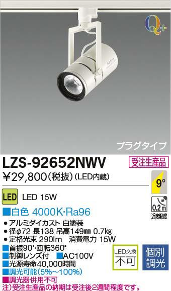 大光電機 施設照明LEDミュージアムスポットライト LZ1C アルティオQ+COBタイプ 12Vダイクロハロゲン85W形60W相当9°狭角形 白色 個別調光 プラグタイプLZS-92652NWV