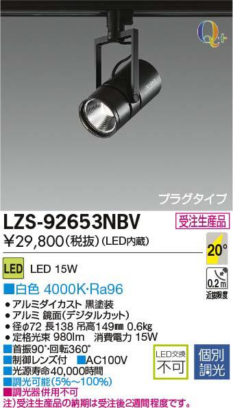大光電機 施設照明LEDミュージアムスポットライト LZ1C アルティオQ+COBタイプ 12Vダイクロハロゲン85W形60W相当20°中角形 白色 個別調光 プラグタイプLZS-92653NBV