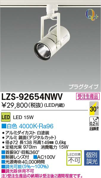 大光電機 施設照明LEDミュージアムスポットライト LZ1C アルティオQ+COBタイプ 12Vダイクロハロゲン85W形60W相当30°広角形 白色 個別調光 プラグタイプLZS-92654NWV