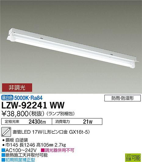 大光電機 施設照明LEDストレートベースライト 直付形 防湿防滴形FL40W×1灯相当 昼白色 L形ピン口金タイプLZW-92241WW
