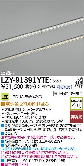 大光電機 施設照明LED間接照明 什器用 Display Line ワイド配光タイプ連結用 L850タイプ 電球色 非調光LZY-91391YTE