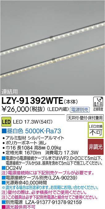【8/25は店内全品ポイント3倍!】LZY-91392WTE大光電機 施設照明 LED間接照明 什器用 Display Line ワイド配光タイプ 連結用 L1090タイプ 昼白色 非調光 LZY-91392WTE