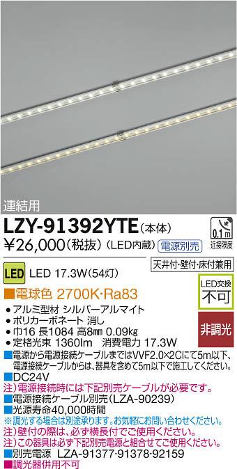 電球色 Line Display 非調光 什器用 L1090タイプ LZY-91392YTE LED間接照明 【8/25は店内全品ポイント3倍!】LZY-91392YTE大光電機 連結用 施設照明 ワイド配光タイプ