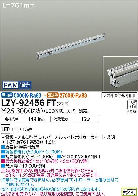 大光電機 施設照明LED間接照明 演出用 宙華sorahana(ソラハナ) 本体L780タイプ 調色調光LZY-92456FT