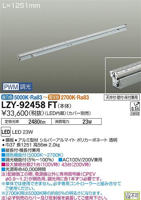 大光電機 施設照明LED間接照明 演出用 宙華sorahana(ソラハナ) 本体L1270タイプ 調色調光LZY-92458FT