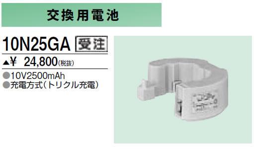 三菱電機 施設照明部材防災照明用 交換用電池10N25GA