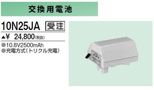 三菱電機 施設照明部材防災照明用 交換用電池10N25JA