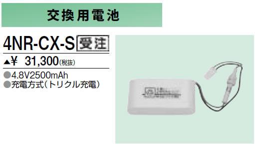 三菱電機 施設照明部材防災照明用 交換用電池4NR-CX-S