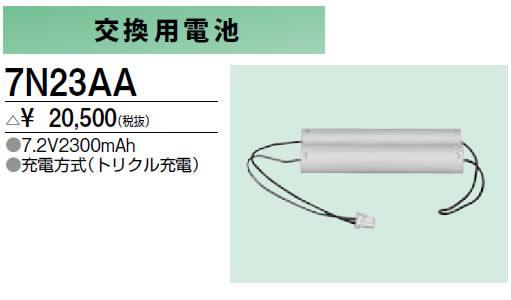 三菱電機 施設照明部材防災照明用 交換用電池7N23AA