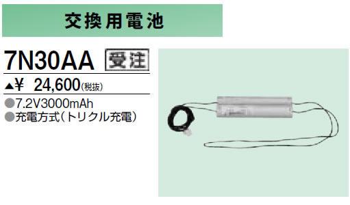 三菱電機 施設照明部材防災照明用 交換用電池7N30AA
