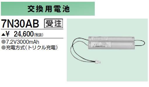 三菱電機 施設照明部材防災照明用 交換用電池7N30AB