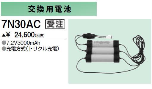 三菱電機 施設照明部材防災照明用 交換用電池7N30AC