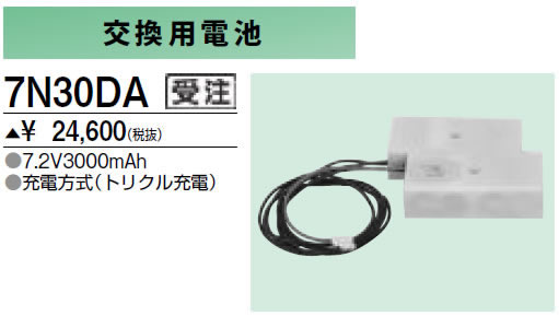 三菱電機 施設照明部材防災照明用 交換用電池7N30DA